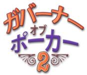 特徴スクリーンショットゲーム ガバーナー オブ ポーカー 2