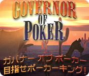 特徴スクリーンショットゲーム ガバナー オブ ポーカー:目指せポーカーキング!
