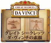 グレイト シークレッツ:ダ・ヴィンチの素顔