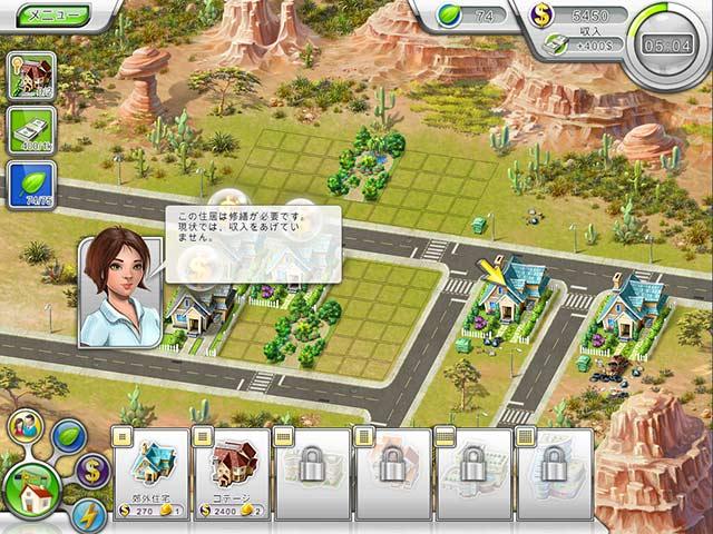 ゲームのスクリーンショット 1 グリーン・シティ 2