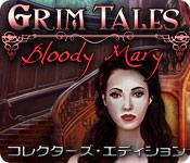 グリムテイル:血まみれの鏡 コレクターズ・エディション