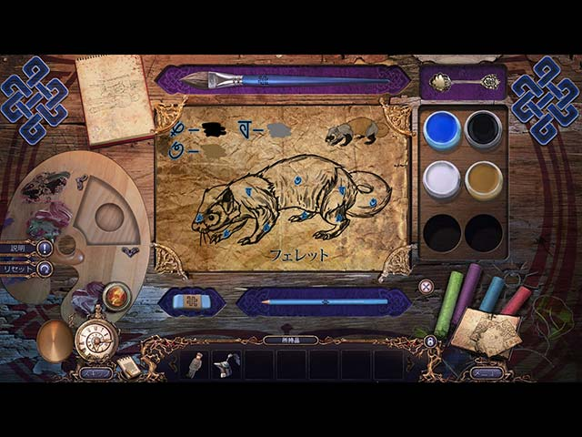 ゲームのスクリーンショット 2 グリムテイル:恐怖の色 コレクターズ・エディション