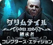 グリムテイル:継承者 コレクターズ・エディション