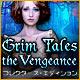 グリムテイル:復讐の誓い コレクターズ・エディション