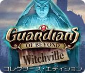 ガーディアンズ・オブ・ビヨンド:魔女の住む町 コレクターズ・エディション