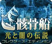 光と闇の伝説:骸骨船 コレクターズ・エディション