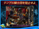 光と闇の伝説:テンプル騎士団 コレクターズ・エディションの画像