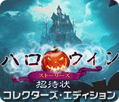 ハロウィン・ストーリーズ:招待状 コレクターズ・エディション