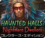 ホーンテッド・ホールズ:悪夢の囚人 コレクターズ・エディション