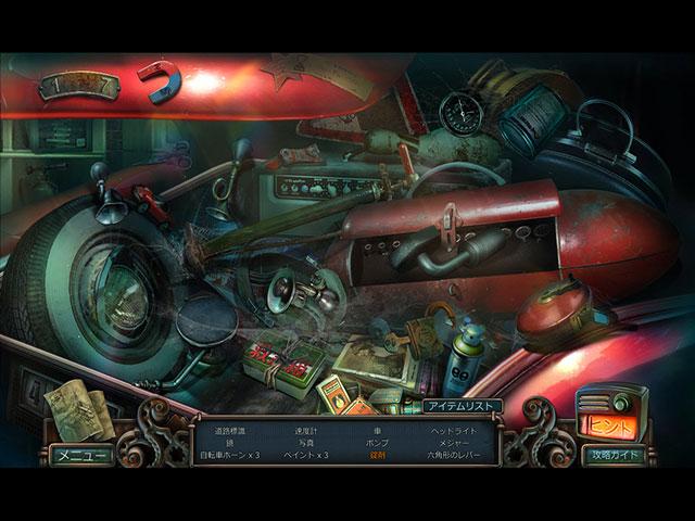 ゲームのスクリーンショット 2 ホーンテッド・ホテル:死刑執行人 コレクターズ・エディション