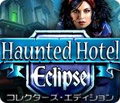 ホーンテッド・ホテル:エクリプス コレクターズ・エディション