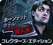 ホーンテッド・ホテル:アクシアムの殺人鬼 コレクターズ・エディション