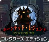 ホーンテッド・レジェンド:呪われた贈り物 コレクターズ・エディション