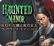 ホーンテッド マナー:呪われた館と死の女王 コレクターズ・エディション
