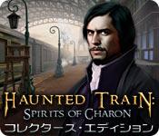 ホーンテッド・トレイン:カローンと死者の魂 コレクターズ・エディション