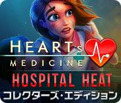 ハートの治療薬:ホスピタル・ヒート コレクターズ・エディション