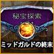 秘宝探索:ミッドガルドの終末