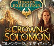 秘宝探索:ソロモンの王冠 コレクターズ・エディション