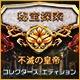 秘宝探索:不滅の皇帝 コレクターズ・エディション