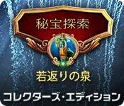 秘宝探索:若返りの泉 コレクターズ・エディション
