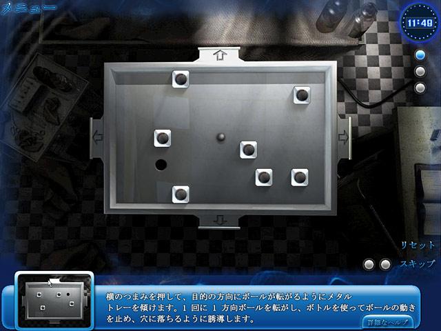 ゲームのスクリーンショット 2 ヒドゥン シークレッツ - ナイトメア