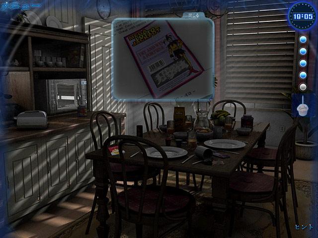 ゲームのスクリーンショット 3 ヒドゥン シークレッツ - ナイトメア