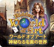 ワールド オブアート:神秘なる名画の世界