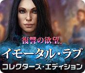 イモータル・ラブ:復讐の欲望 コレクターズ・エディション