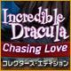インクレディブル・ドラキュラ:チェイシング・ラブ コレクターズ・エディション