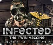 感染:双子のワクチン コレクターズ・エディション