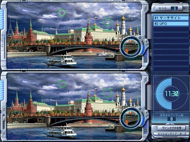 ゲームのスクリーンショット 2 インターポール:Dr. カオスの陰謀