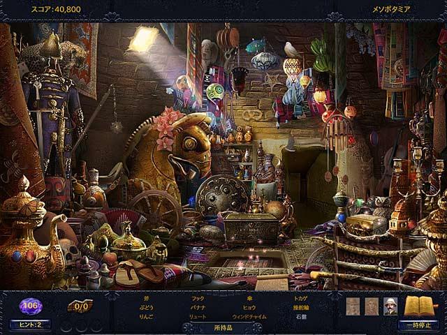 ゲームのスクリーンショット 2 ジュエル クエスト・ミステリーズ:ウルの神託