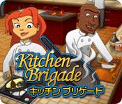 キッチン ブリゲード