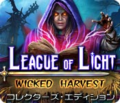 リーグ オブ ライト:不吉な収穫 コレクターズ・エディション