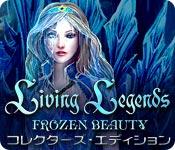 リビング レジェンド:氷の美女 コレクターズ・エディション