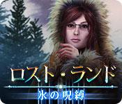 ロスト・ランド:氷の呪縛