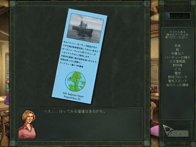 ゲームのスクリーンショット 3 ロスト シークレット:バミューダ - 魔の三角海域