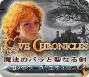 ラブ・クロニクル 2: 魔法のバラと聖なる剣 コレクターズ・エディション