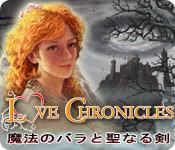 ラブ・クロニクル:魔法のバラと聖なる剣