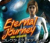 特徴スクリーンショットゲーム 無限なる旅路:ニューアトランティス コレクターズ・エディション
