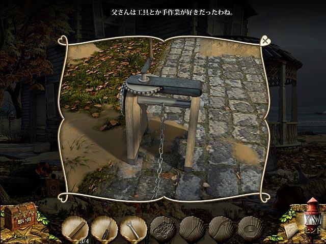 ゲームのスクリーンショット 2 ラブ・ストーリー:海辺のコテージ