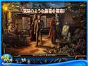 マカーブル・ミステリー:ナイチンゲールの呪い コレクターズ・エディションの画像