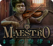 マエストロ:命の旋律