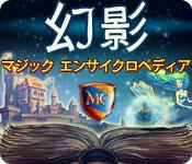 マジック エンサイクロペディア 幻影