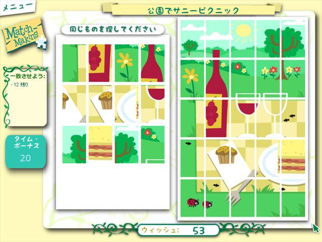 ゲームのスクリーンショット 2 マークとマンディのラブストーリー