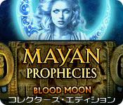 マヤの予言:血に染まった月 コレクターズ・エディション