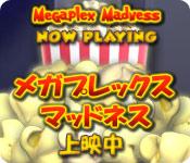 メガプレックスマッドネス - 上映中 ™