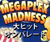 メガプレックスマッドネス - 大ヒットオンパレード
