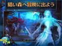 ミッドナイト・コーリング:ジェロニモの冒険 コレクターズ・エディションの画像