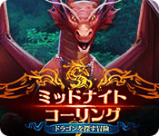 ミッドナイト・コーリング:ドラゴンを探す冒険